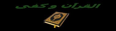 ما يجب معرفته عن كتاب ربك